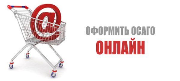 Как застраховать машину ОСАГО через интернет в Росгосстрах