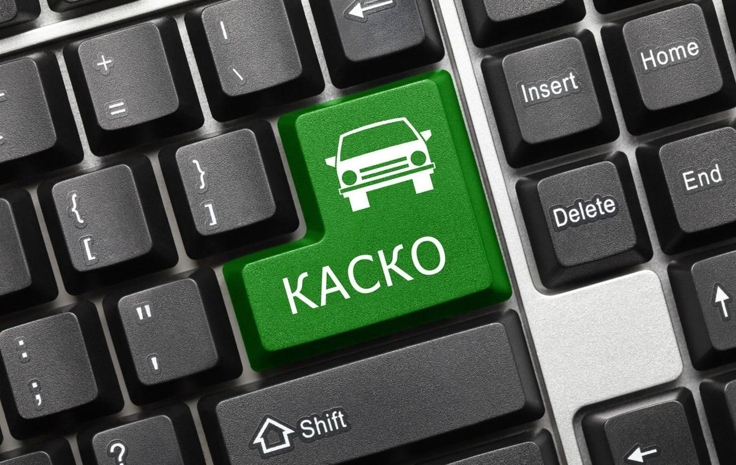 Закон о КАСКО в 2018 году: правила страхования по КАСКО