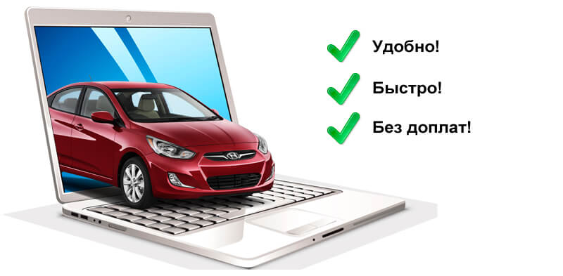 Можно ли оформит страховку на машину по интернету