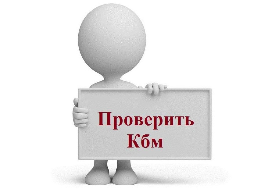Проверка КБМ