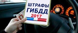 Штрафы по номеру машины