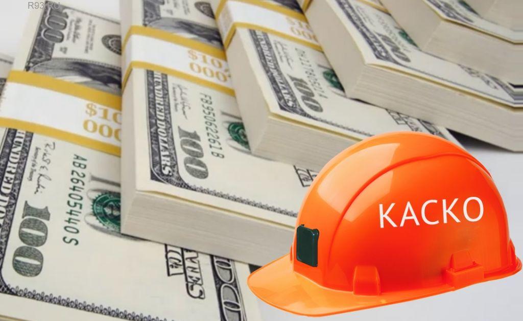 Что влияет на стоимость КАСКО в 2018 году