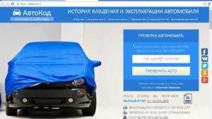 Другие бесплатные способы узнать владельца авто