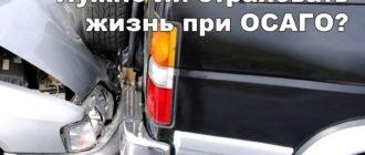 Как оформить автостраховку ОСАГО без страхования жизни