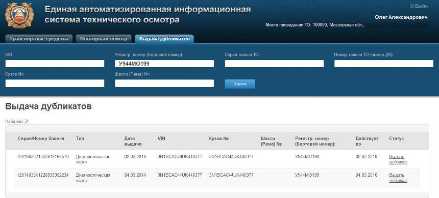 База ЕАИСТО онлайн - проверяем диагностическую карту техосмотра