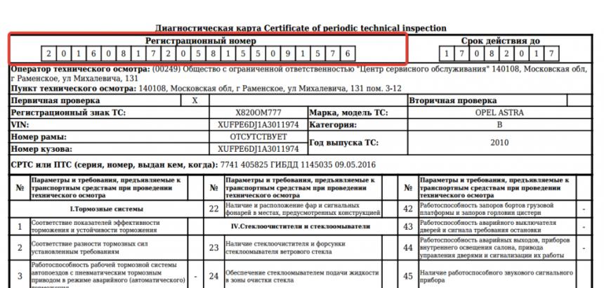 Регистрационный номер диагностической карты