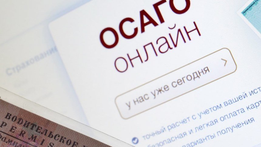 Полис ОСАГО онлайн - преимущества