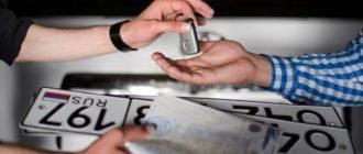 Как снять машину с учёта без машины