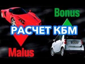 Как страховщик определяет КБМ водителя