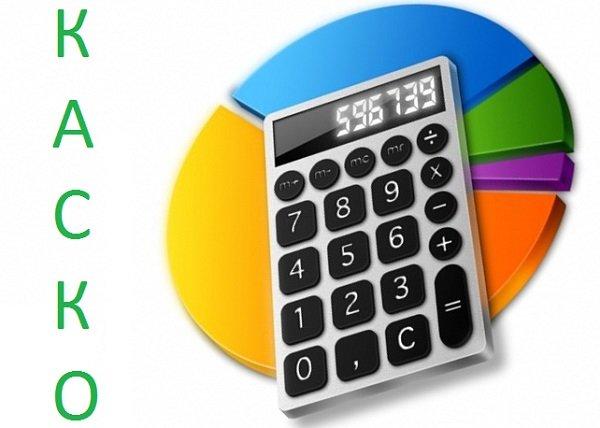 Как изменится стоимость КАСКО в 2018 году?