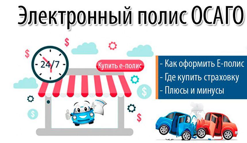 Как купить полис ОСАГО онлайн в Росгосстрах в 2018 году