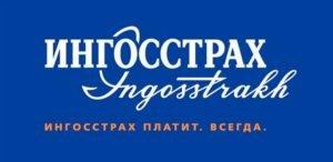 Е-ОСАГО в Ингосстрах