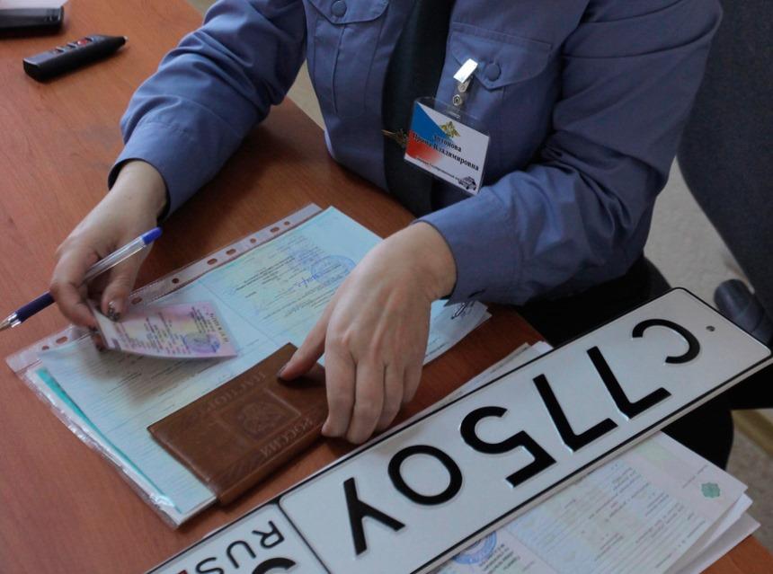 Регистрация автомобиля и покупка ОСАГО