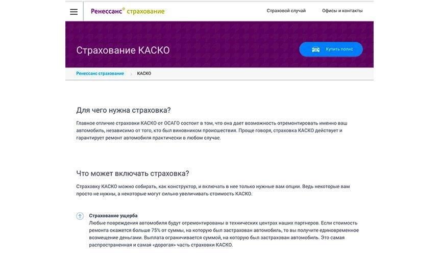 Ренессанс КАСКО