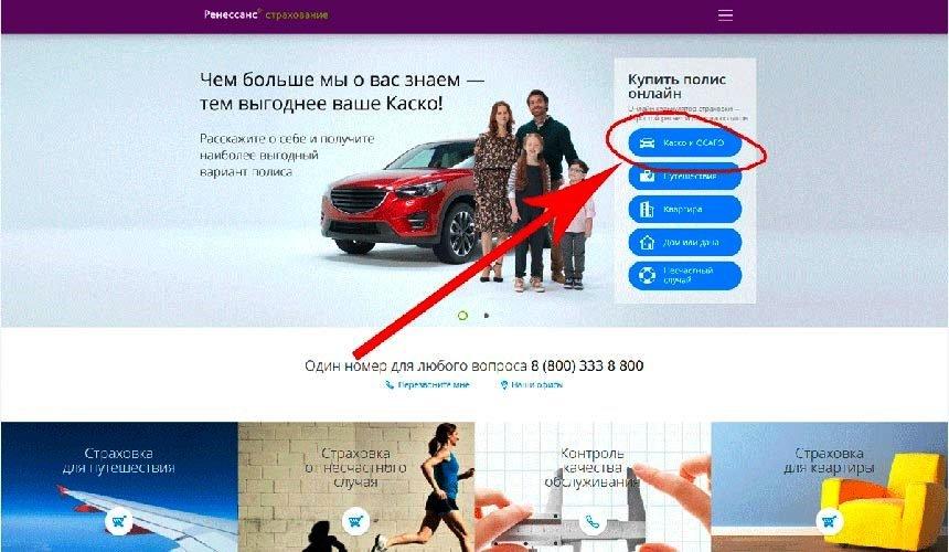 Ренессанс: страхование онлайн