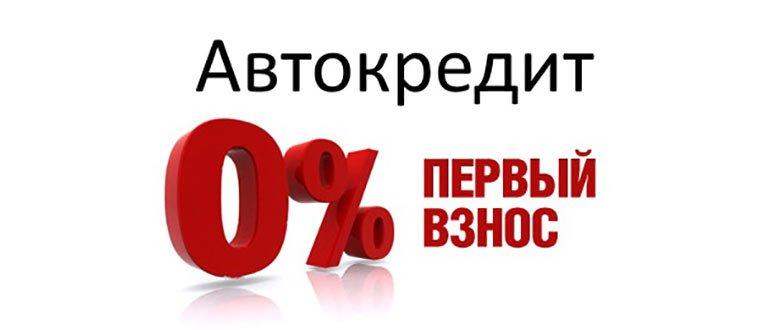 какие банки дают кредит покупки автомобиля как оплатить кредит через сбербанк онлайн в русфинанс банк