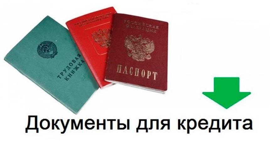 Документы для кредитования в банке