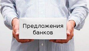 Выбор банка на автокредит