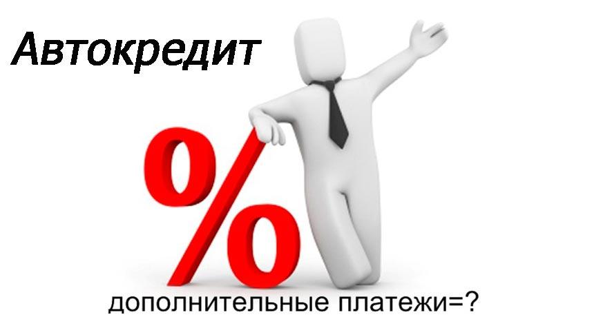 Автокредит 0% и дополнительные платежи