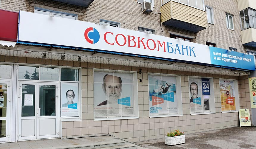 ПАО Совкомбанк