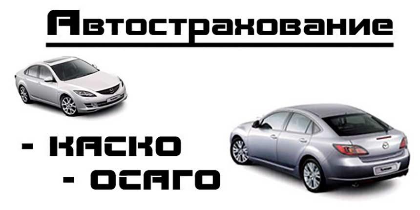 Автострахование: Осаго и Каско