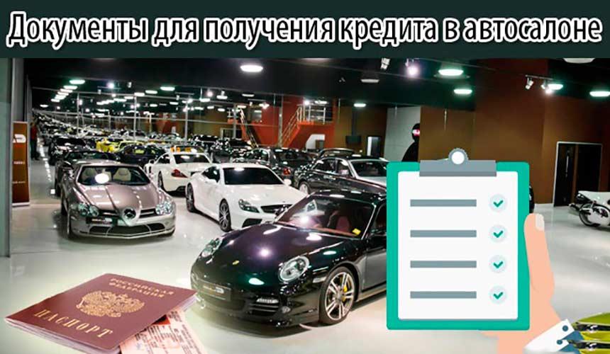 Кредитование в автосалоне