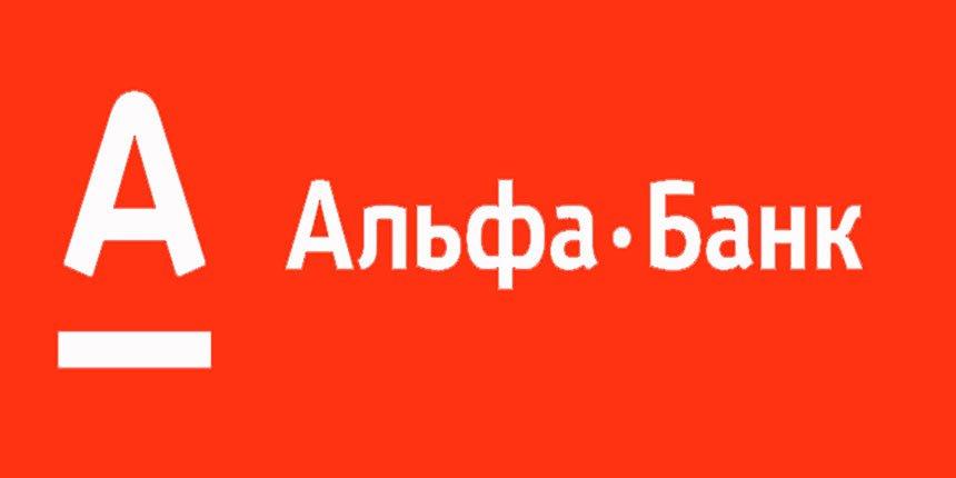 ОАО Альфа-банк кредит на авто
