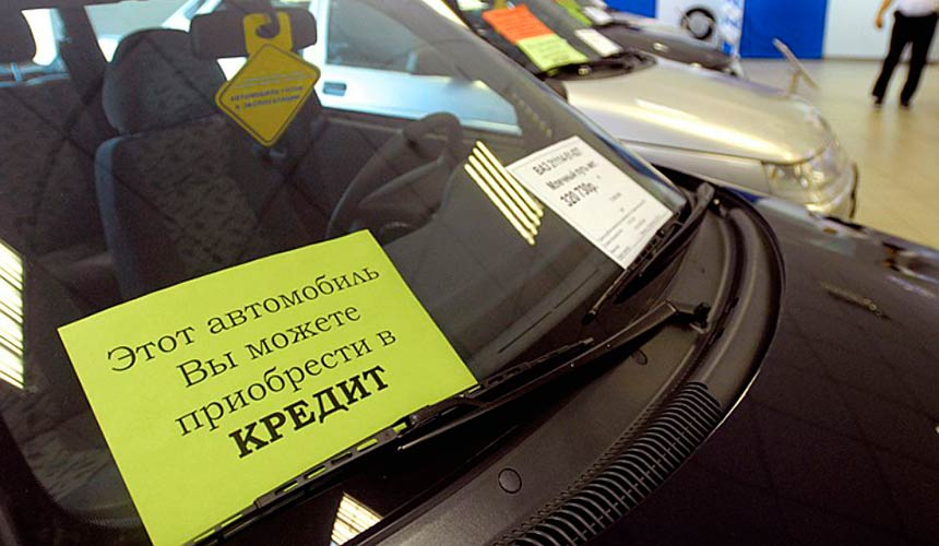 Автомобиль в кредит с господдержкой