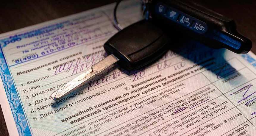 Документы для восстановления прав