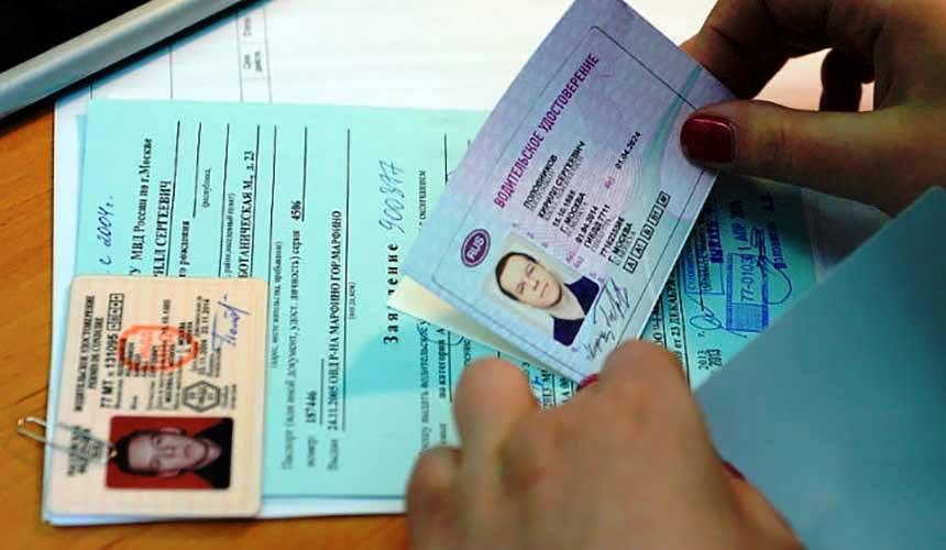 Пакет документов на замену прав