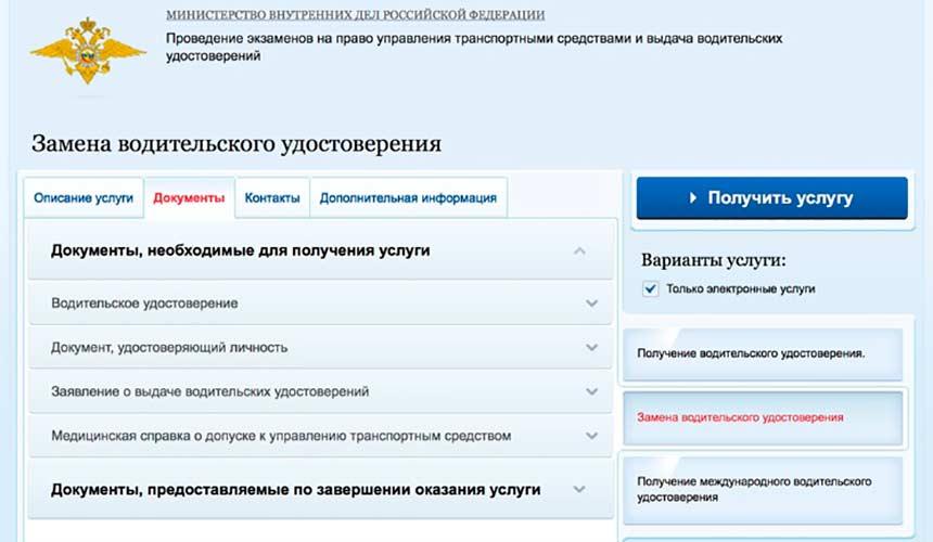 Замена водительских прав через интернет