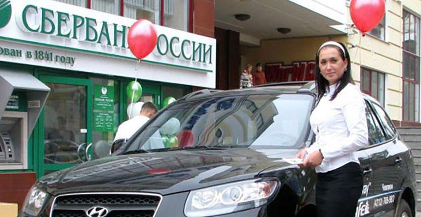 Сбербанк кредит на авто