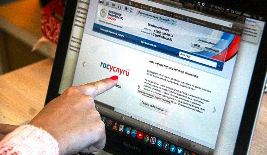 Замена прав через интернет